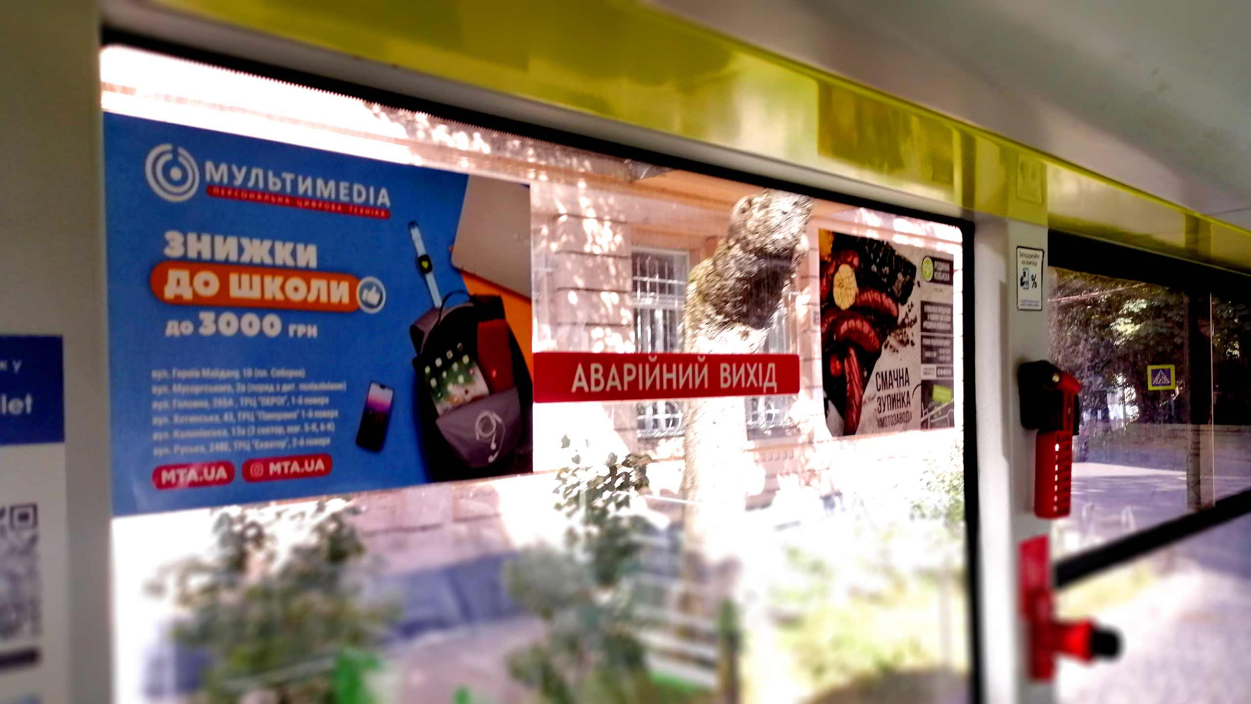 реклама в тролейбусах Івано-Франківськ