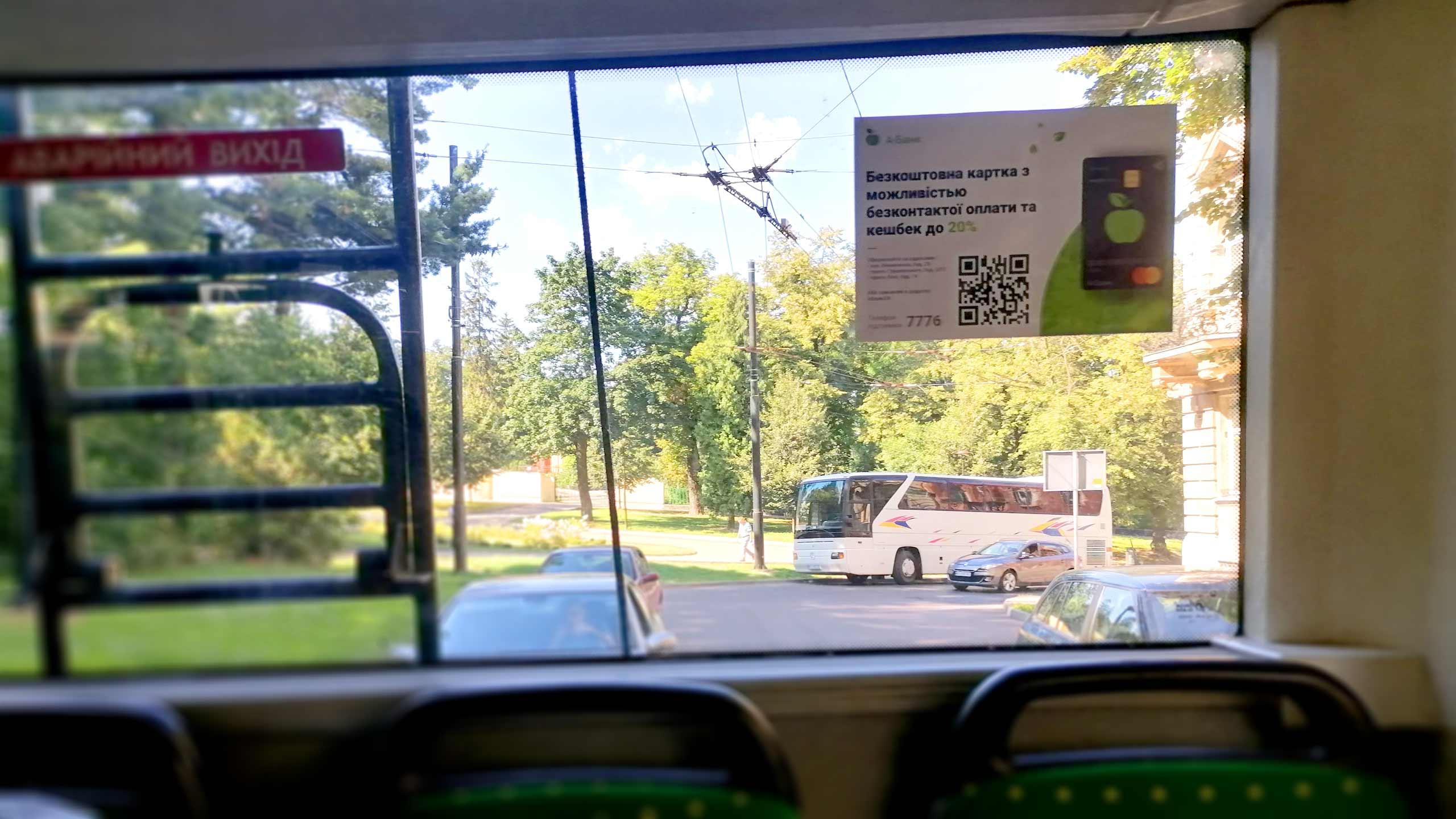 реклама в тролейбусах Хмельницький