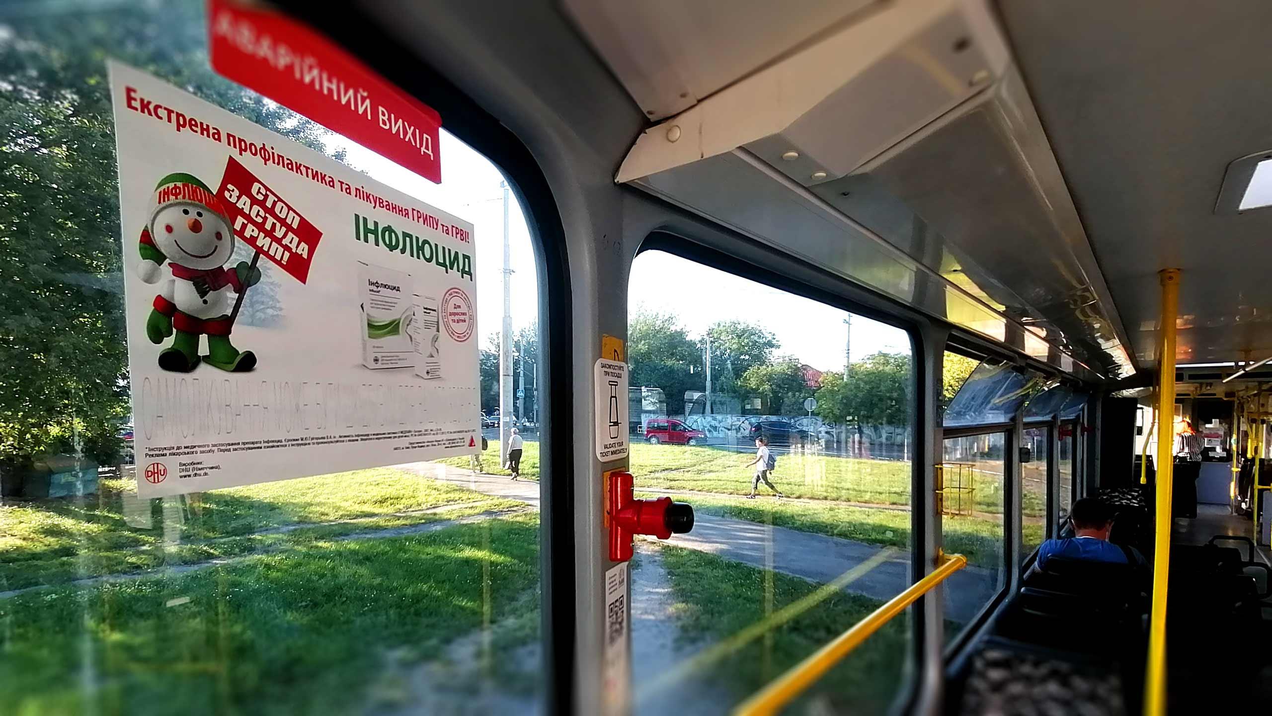 реклама в тролейбусах Львів