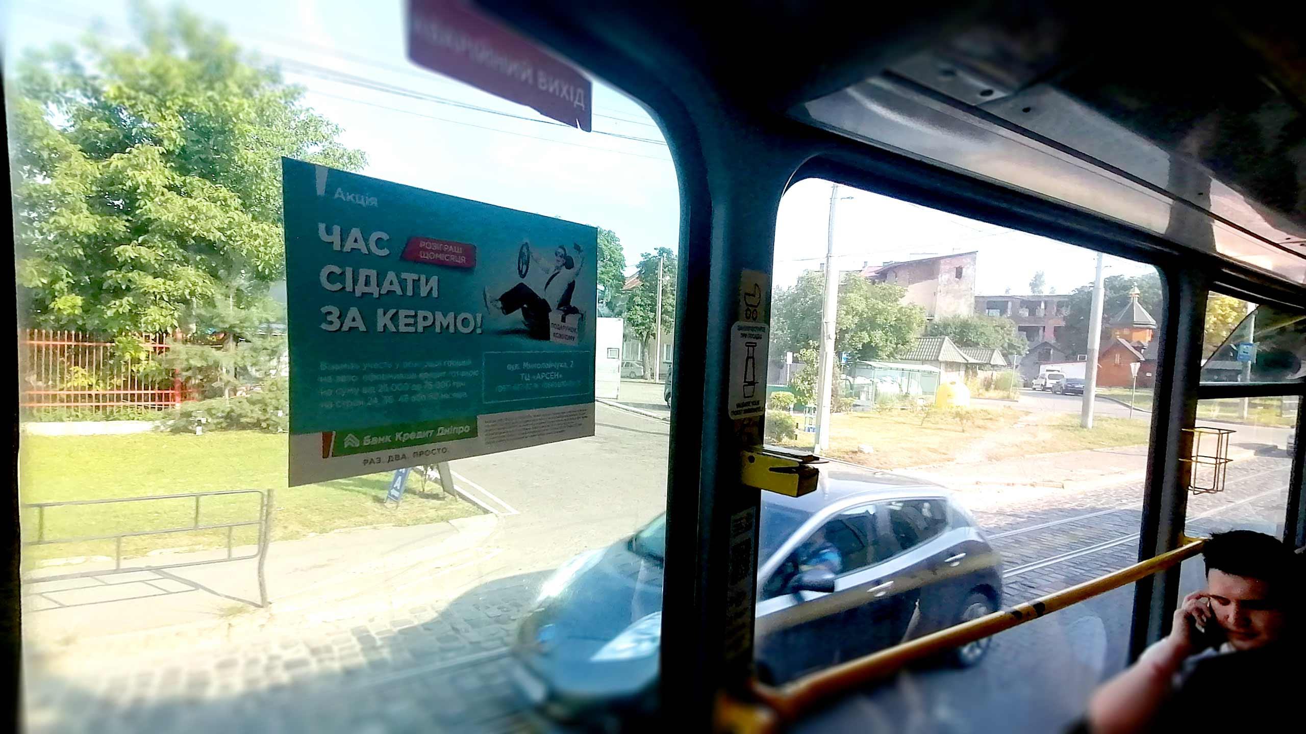 реклама в троллейбусах Луцк