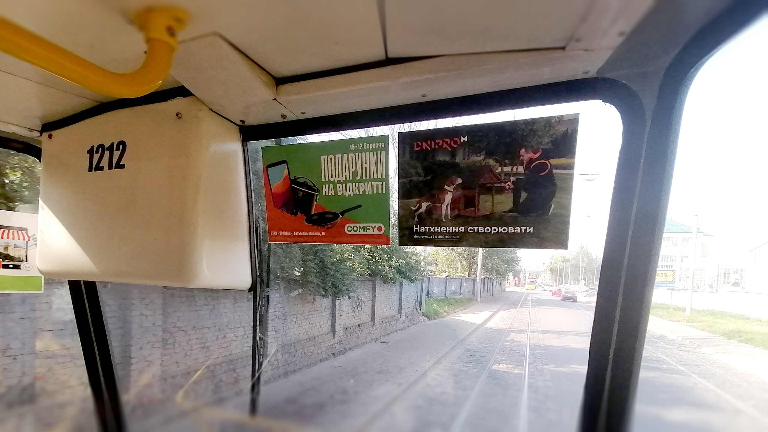 реклама в троллейбусах Ровно