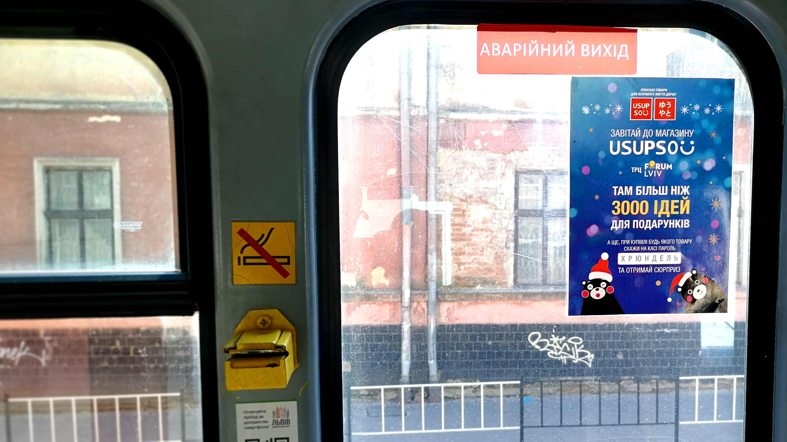 Реклама метро Харків