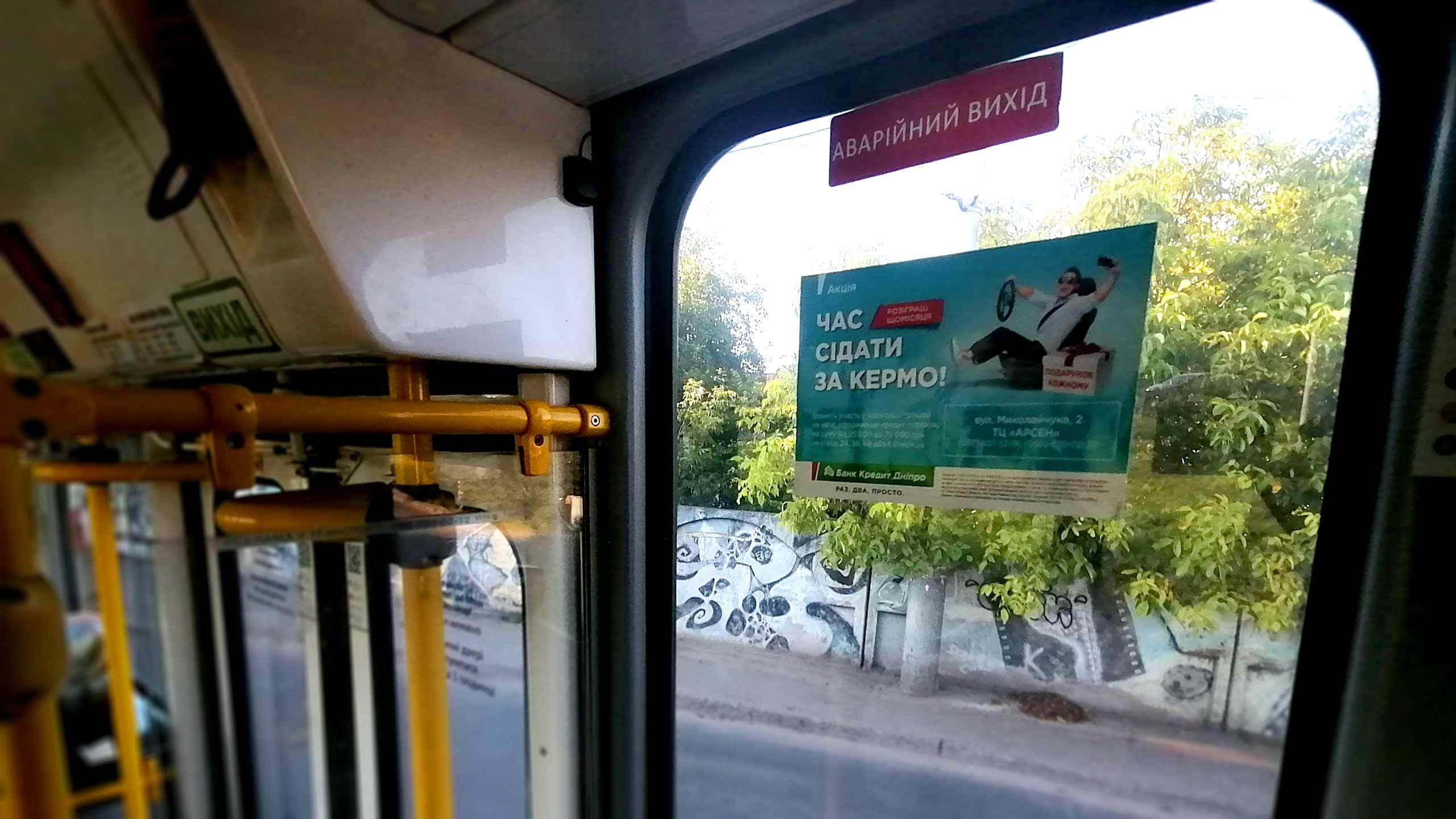 Реклама в автобусах Днепр