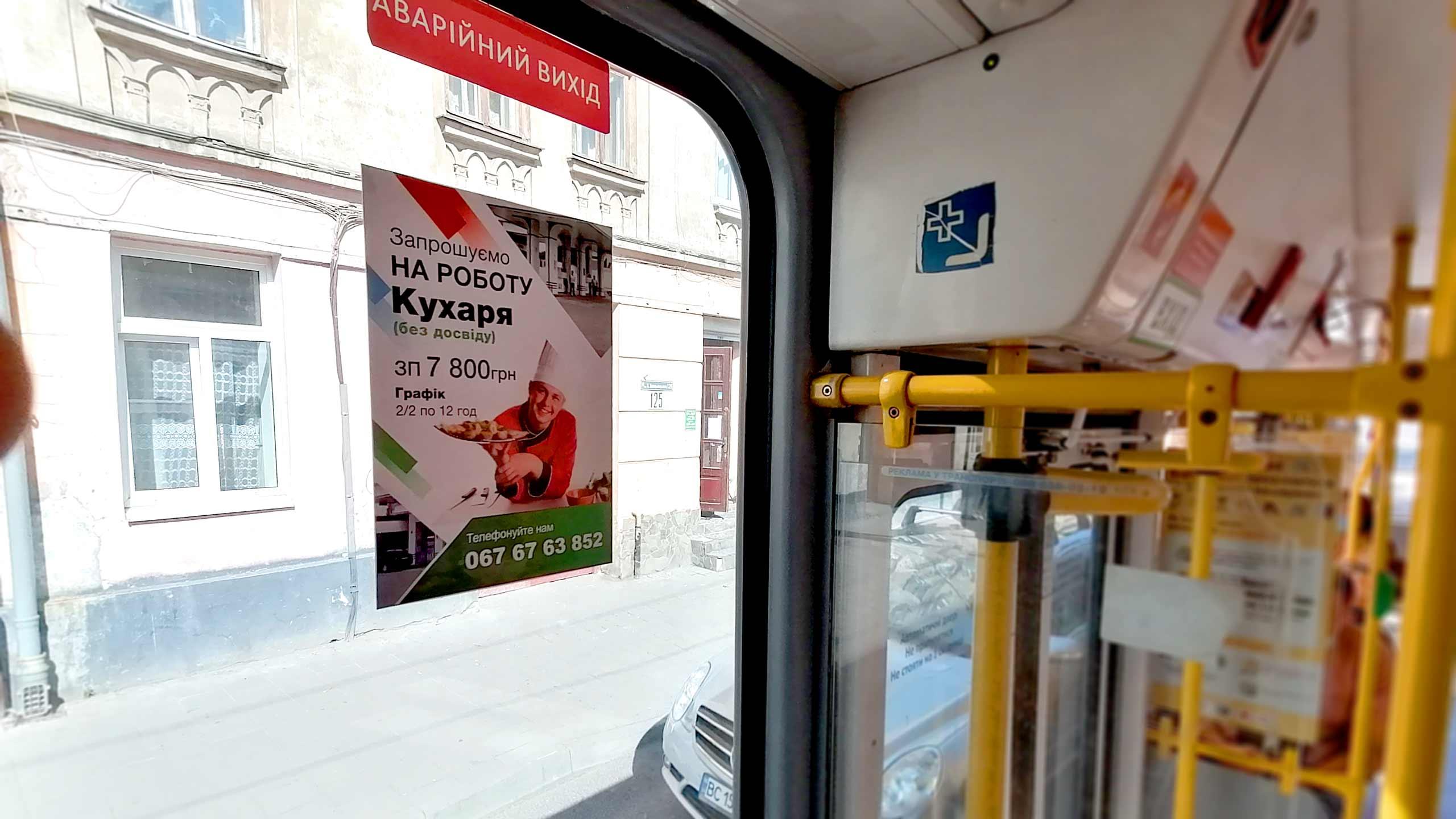 Реклама в автобусах Харьков
