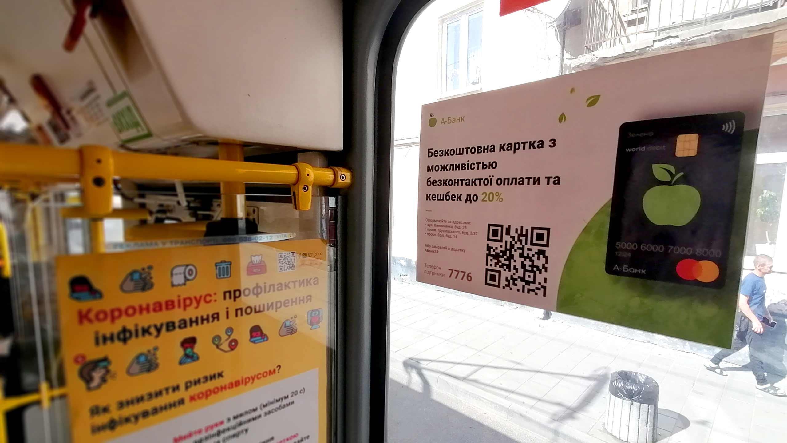 Реклама в автобусах Херсон