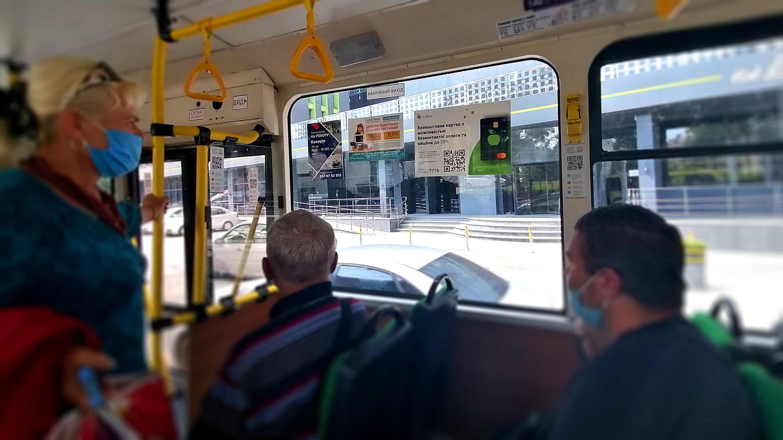 реклама в автобусах Полтава