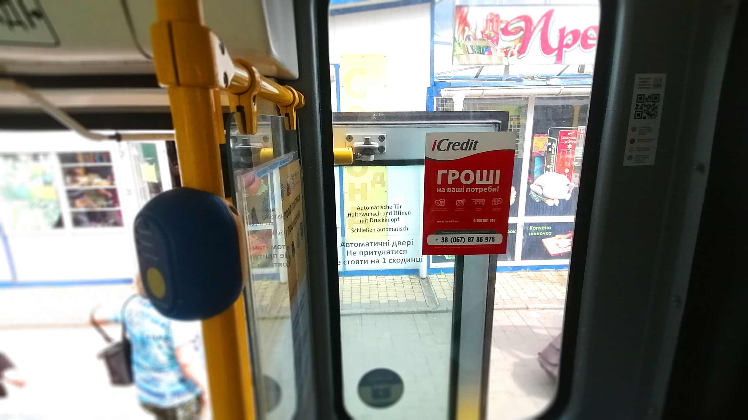 Реклама в автобусах Запоріжжя
