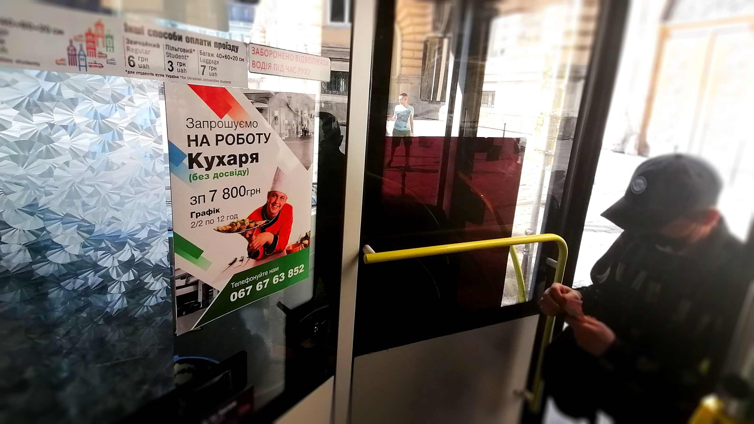 Реклама в маршрутках Дніпро (Дніпропетровськ)