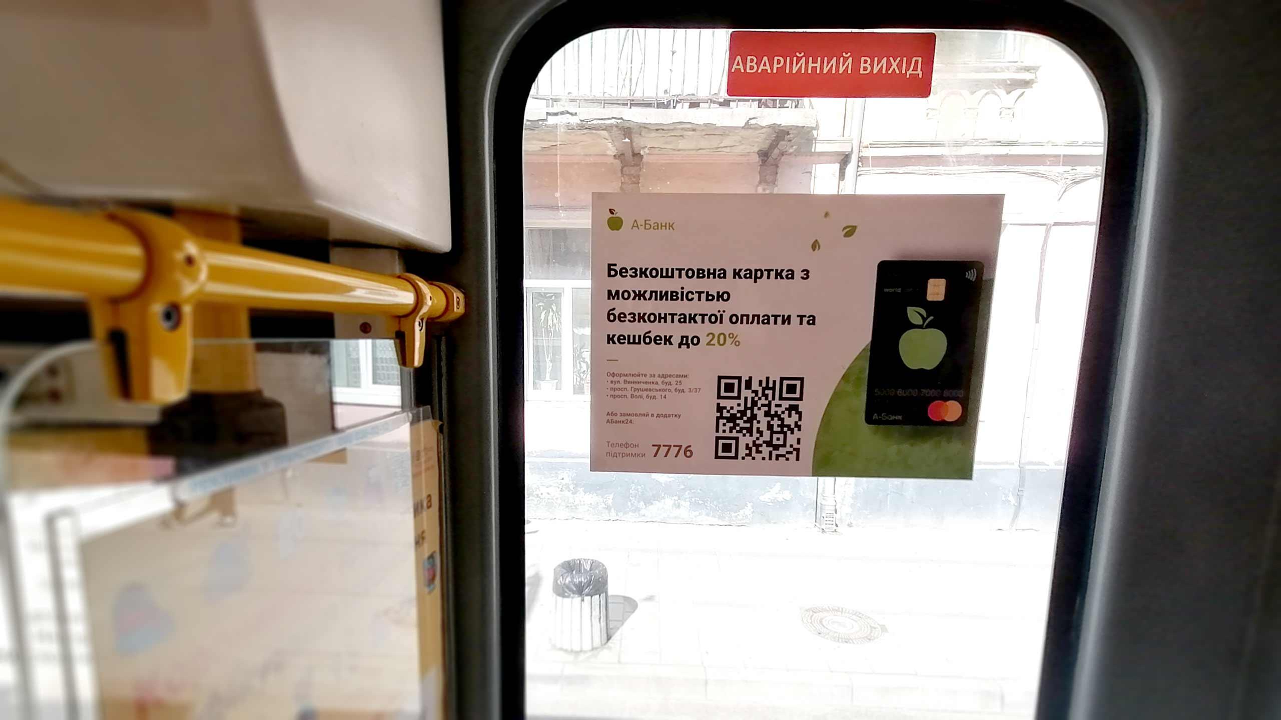 Реклама в маршрутках Харьков
