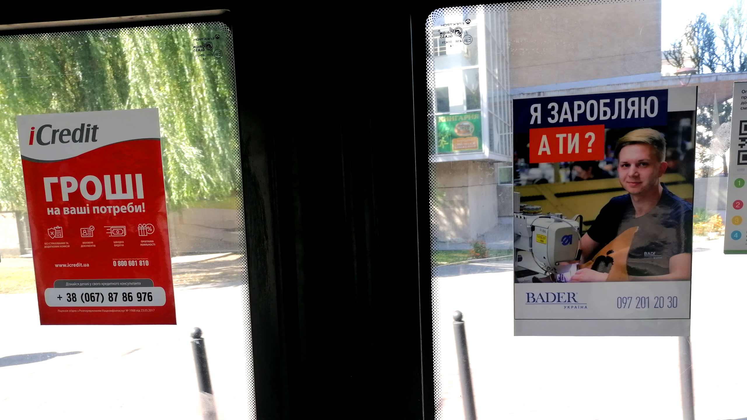 Реклама в маршрутках Кировограда