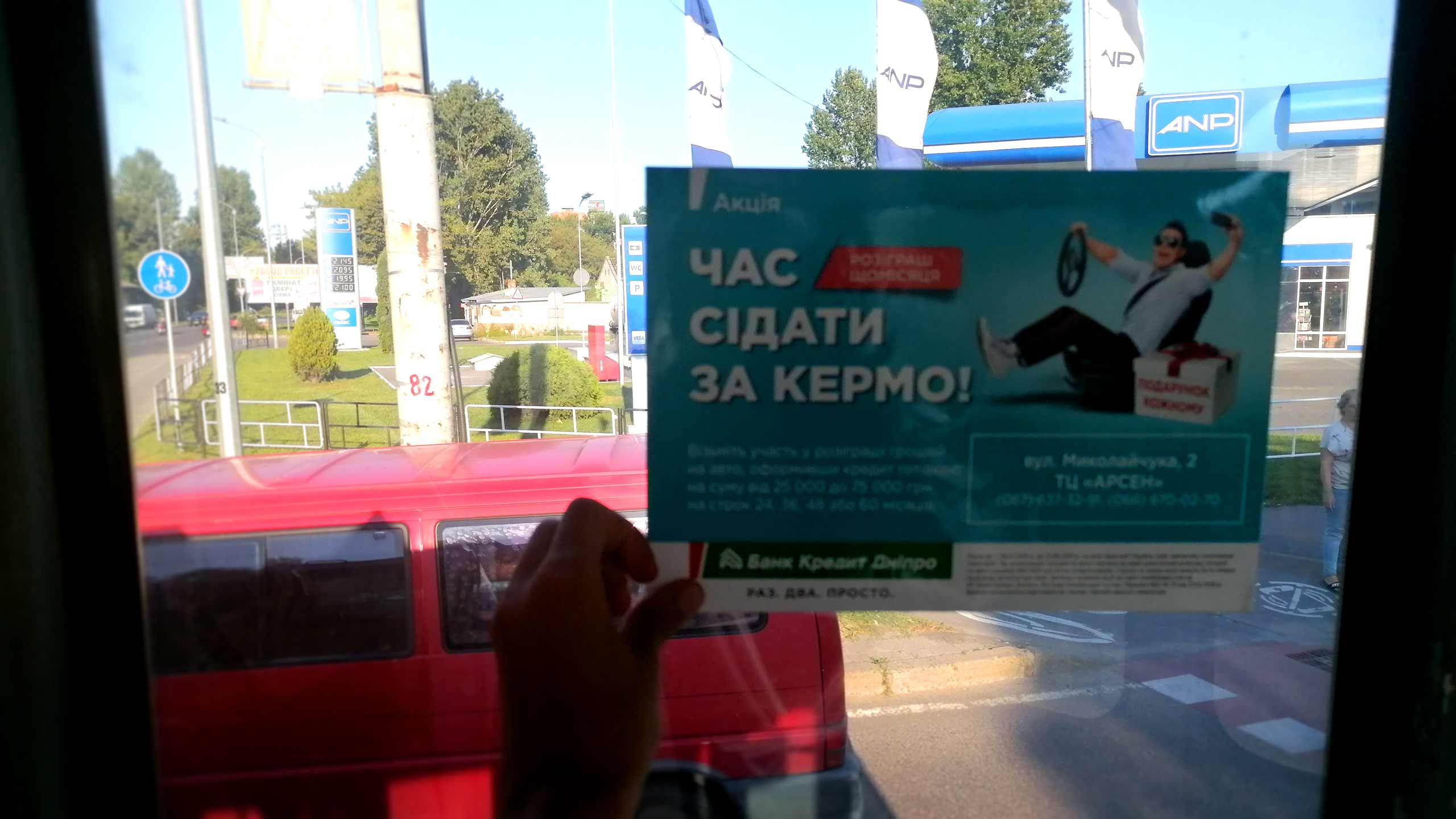 Реклама в маршрутках Запорожье