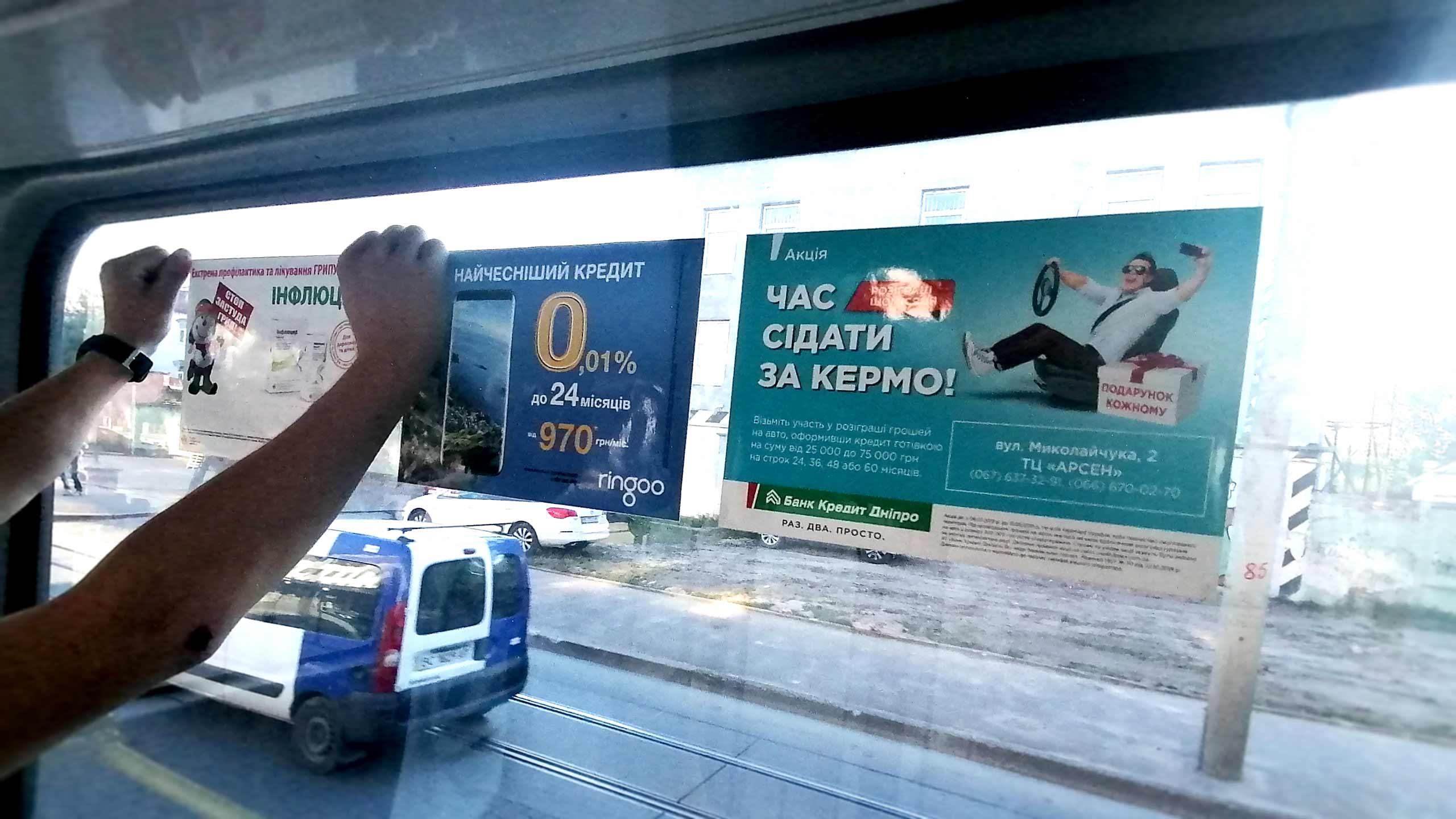 Реклама в маршрутке Запорожье