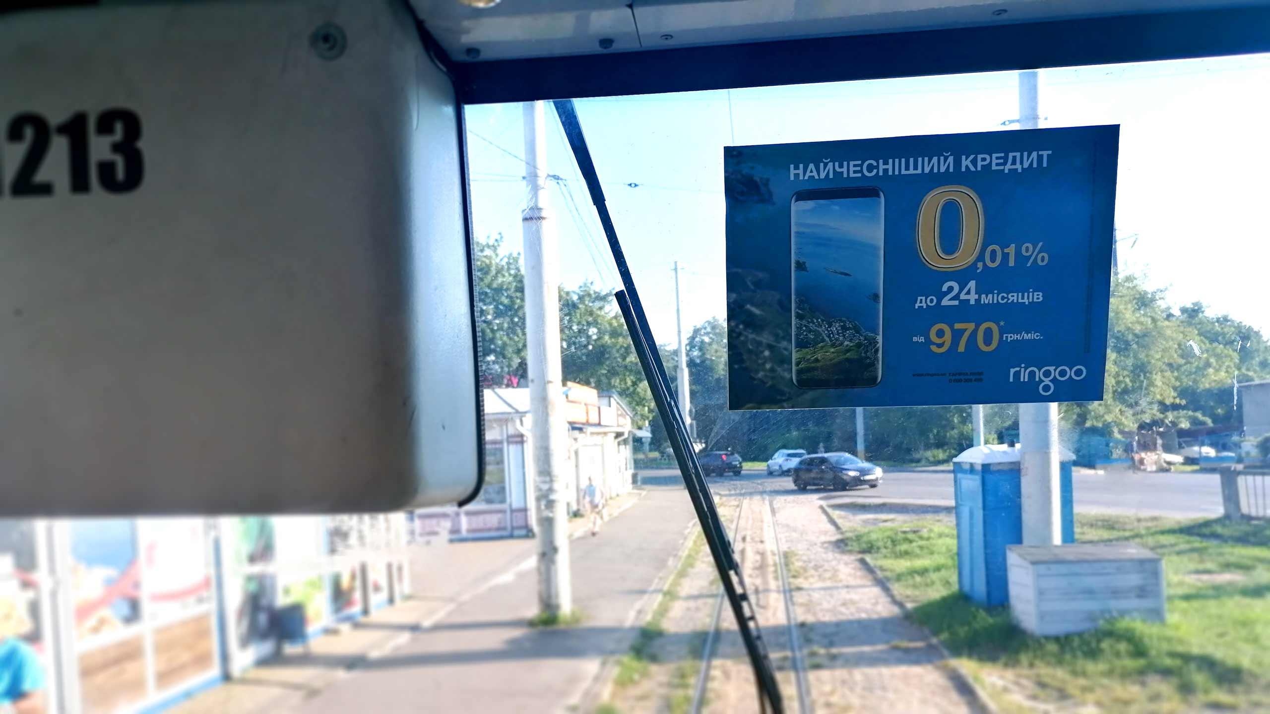 Реклама в трамваях Дніпро (Дніпропетровськ)