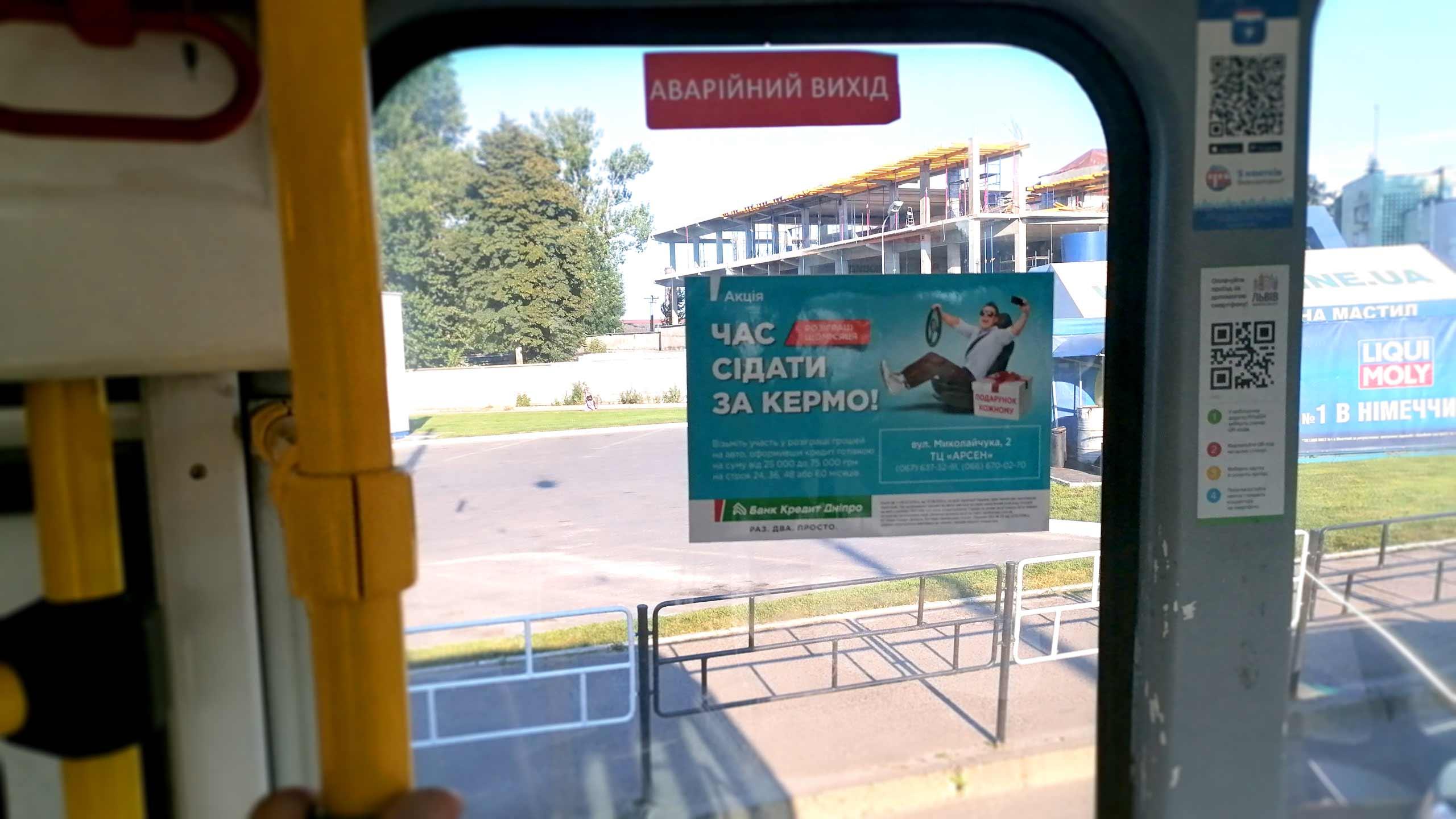 Реклама в трамваях Запоріжжя