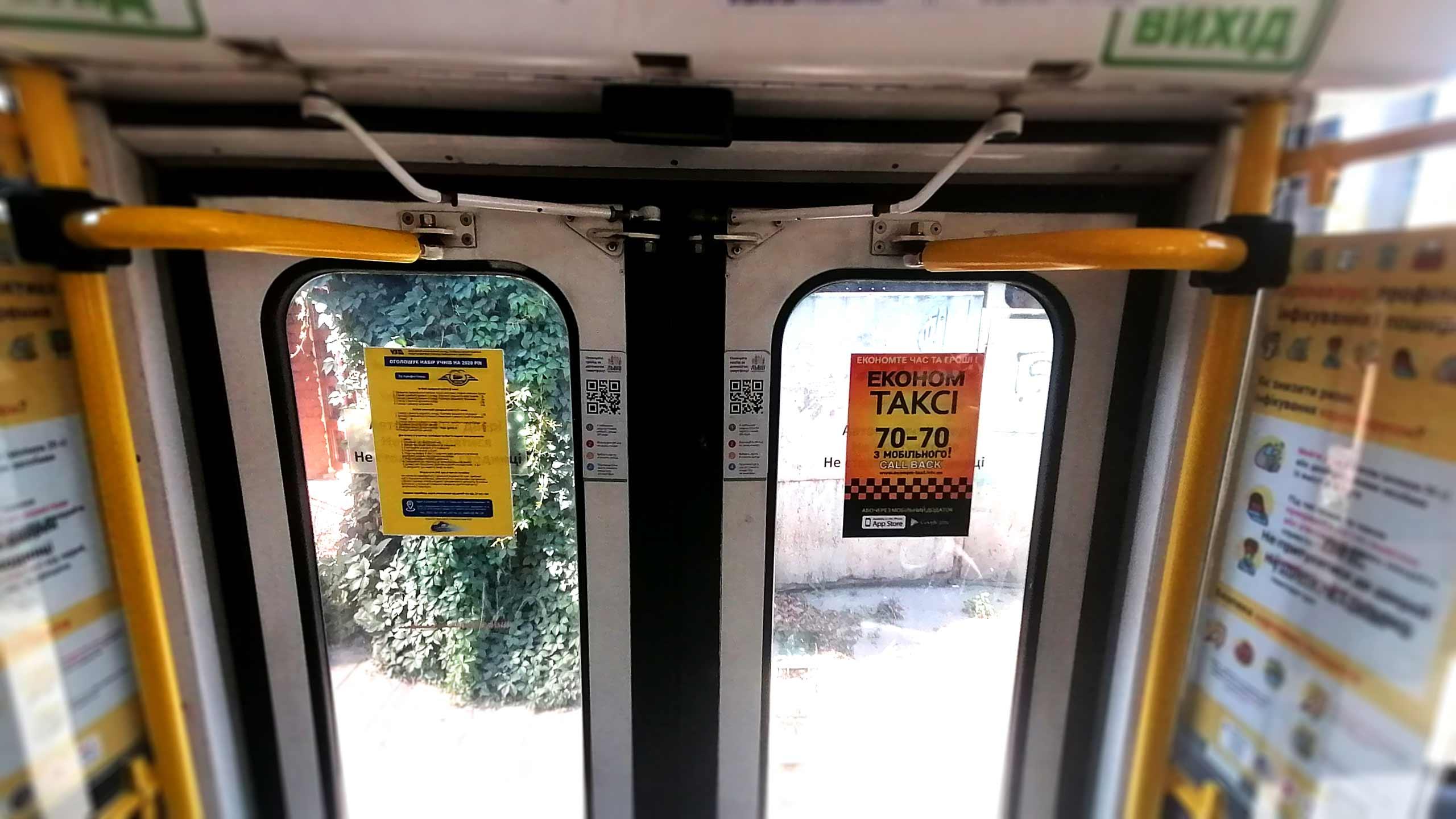 Реклама в транспорте Харьков цены