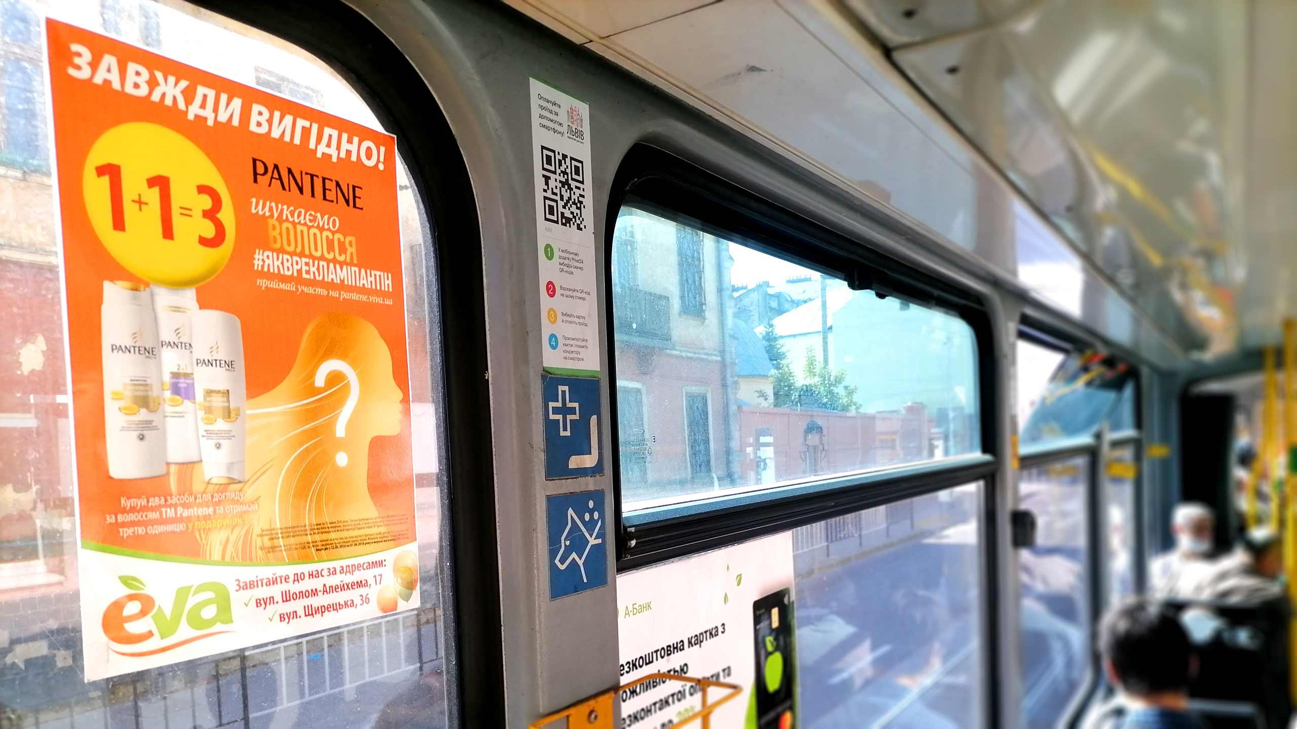 Реклама в транспорте Харьков