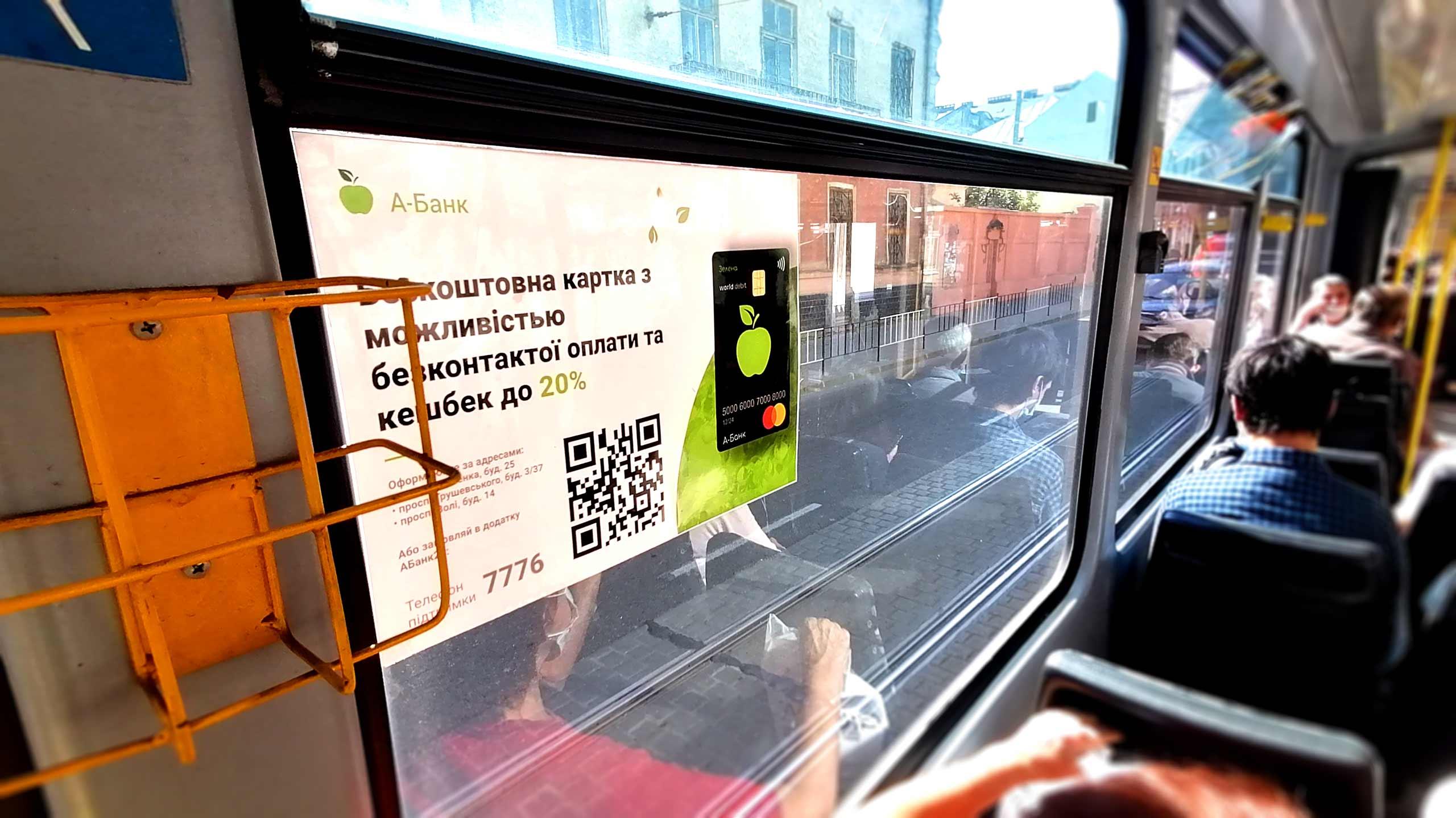 Реклама в транспорте Херсон цена