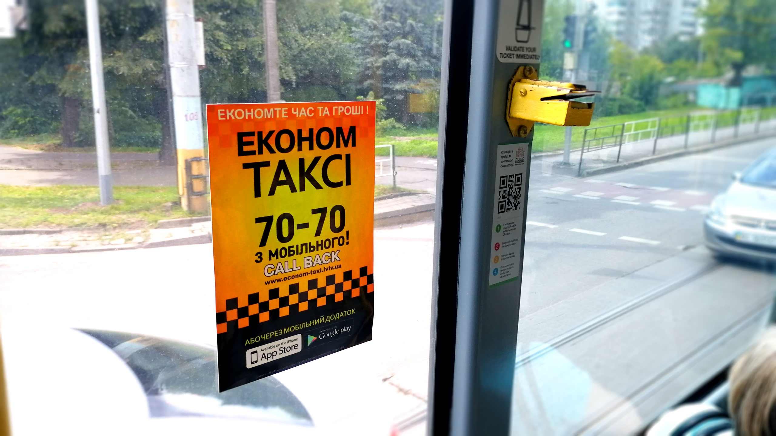 реклама в транспорті Кропивницький