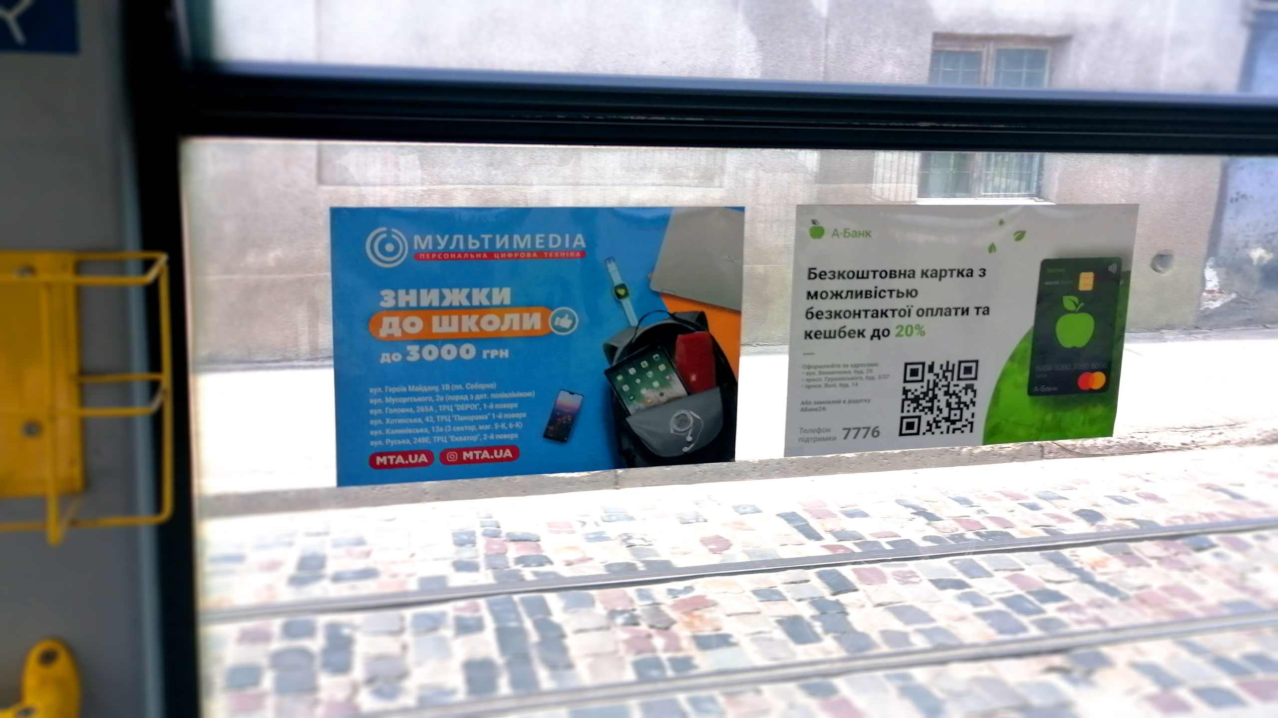 реклама в транспорті Суми