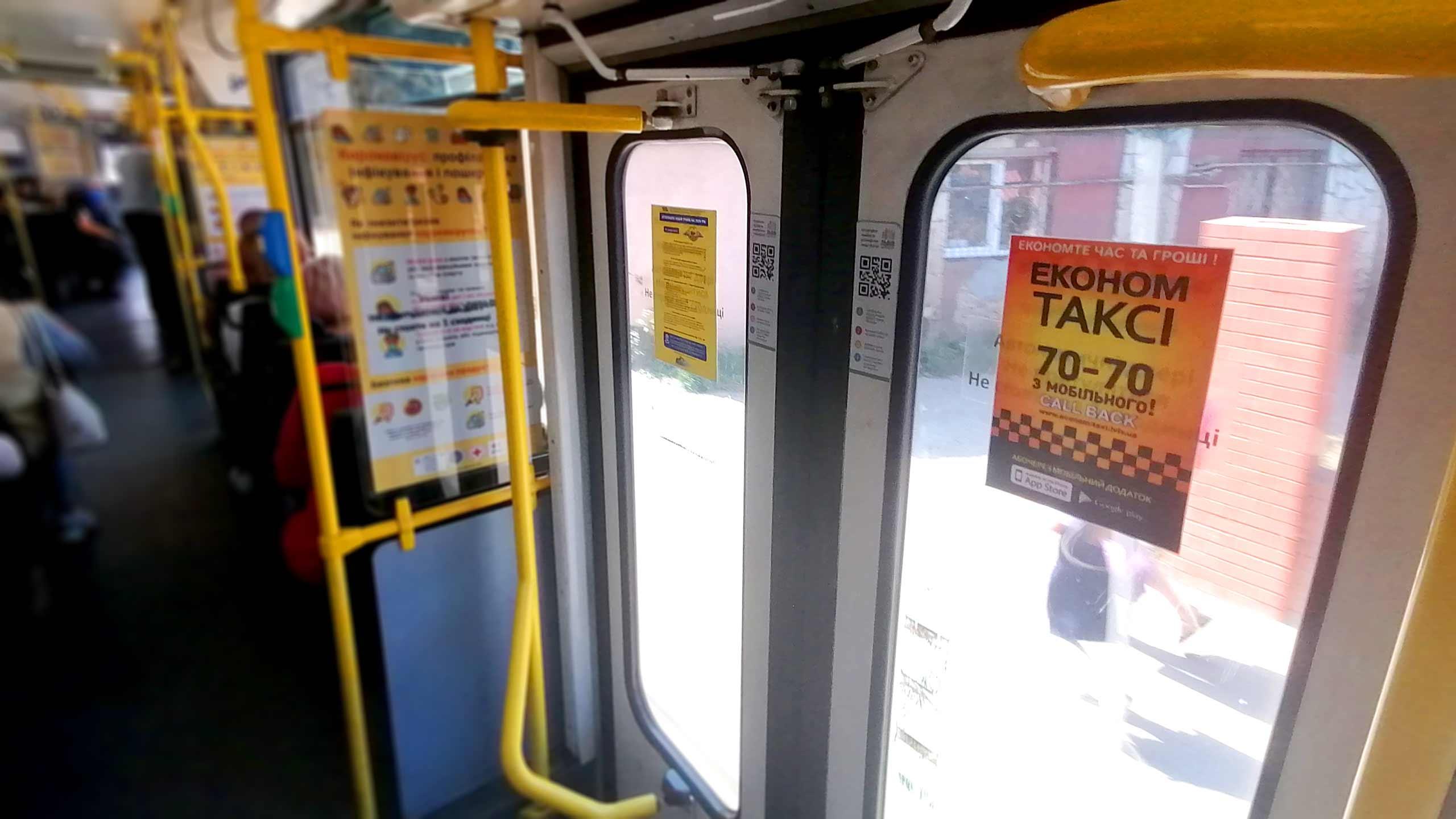 Реклама в тролейбусах Харків