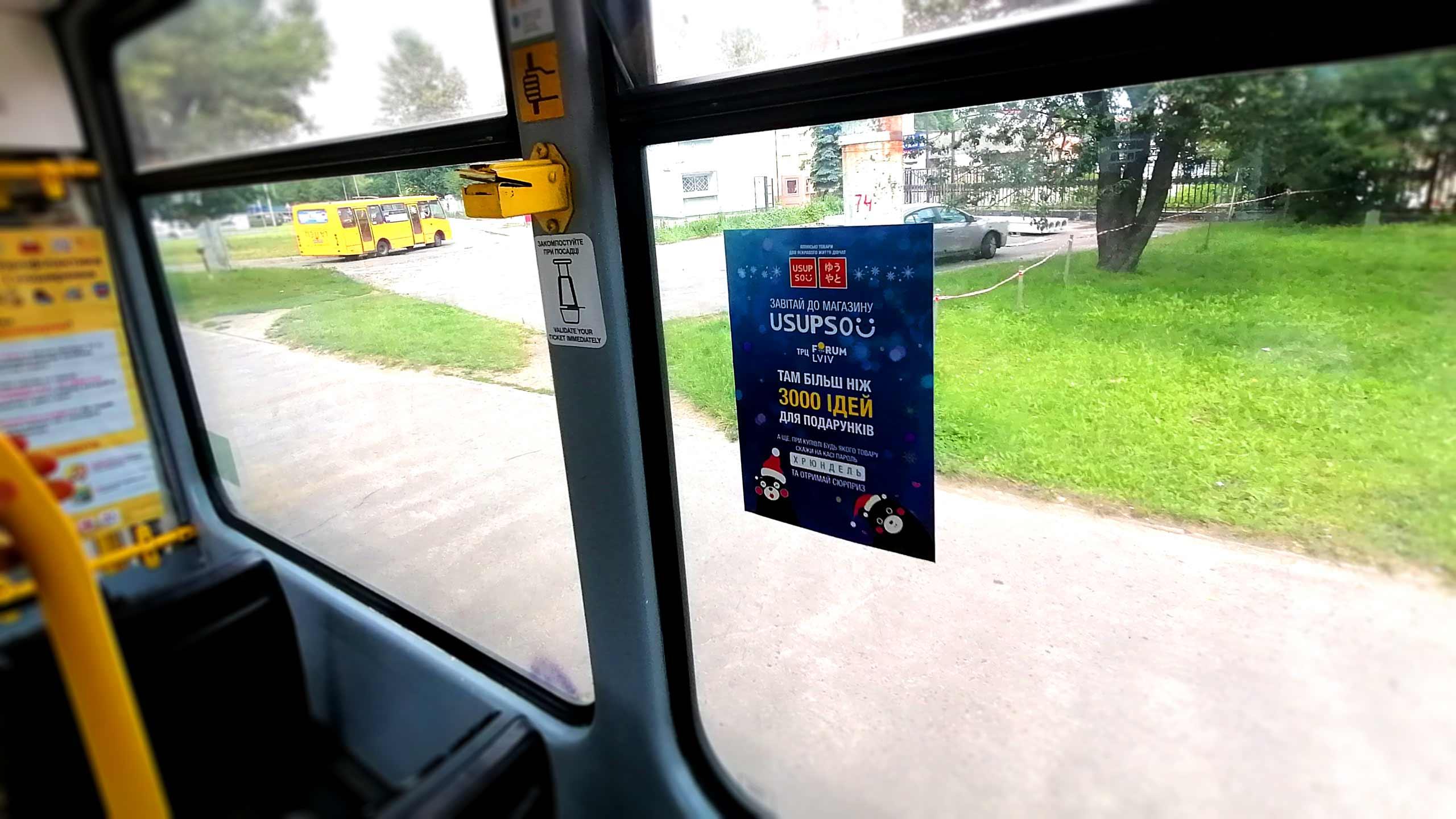 реклама в тролейбусах Суми
