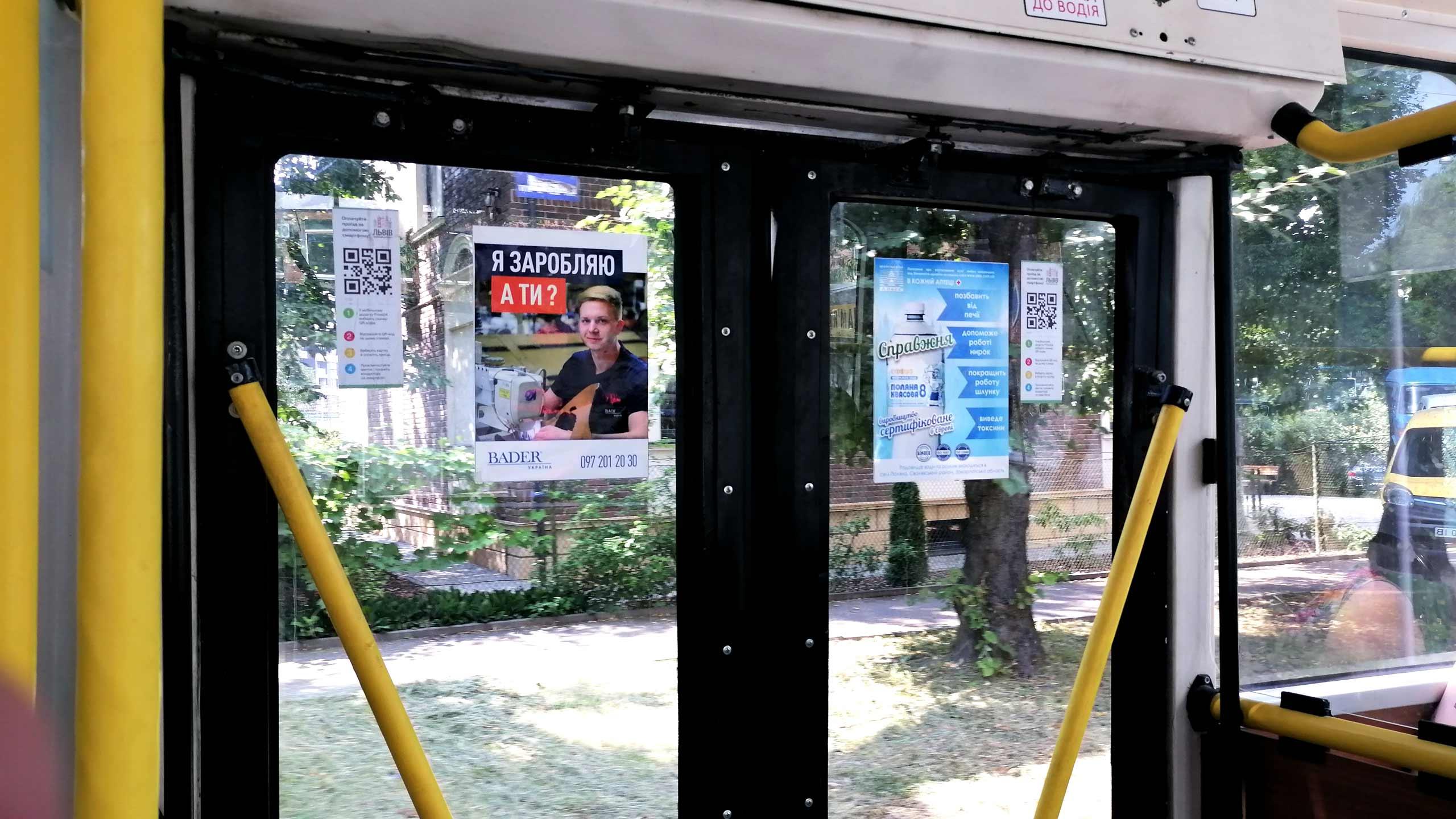 реклама в троллейбусах Полтава