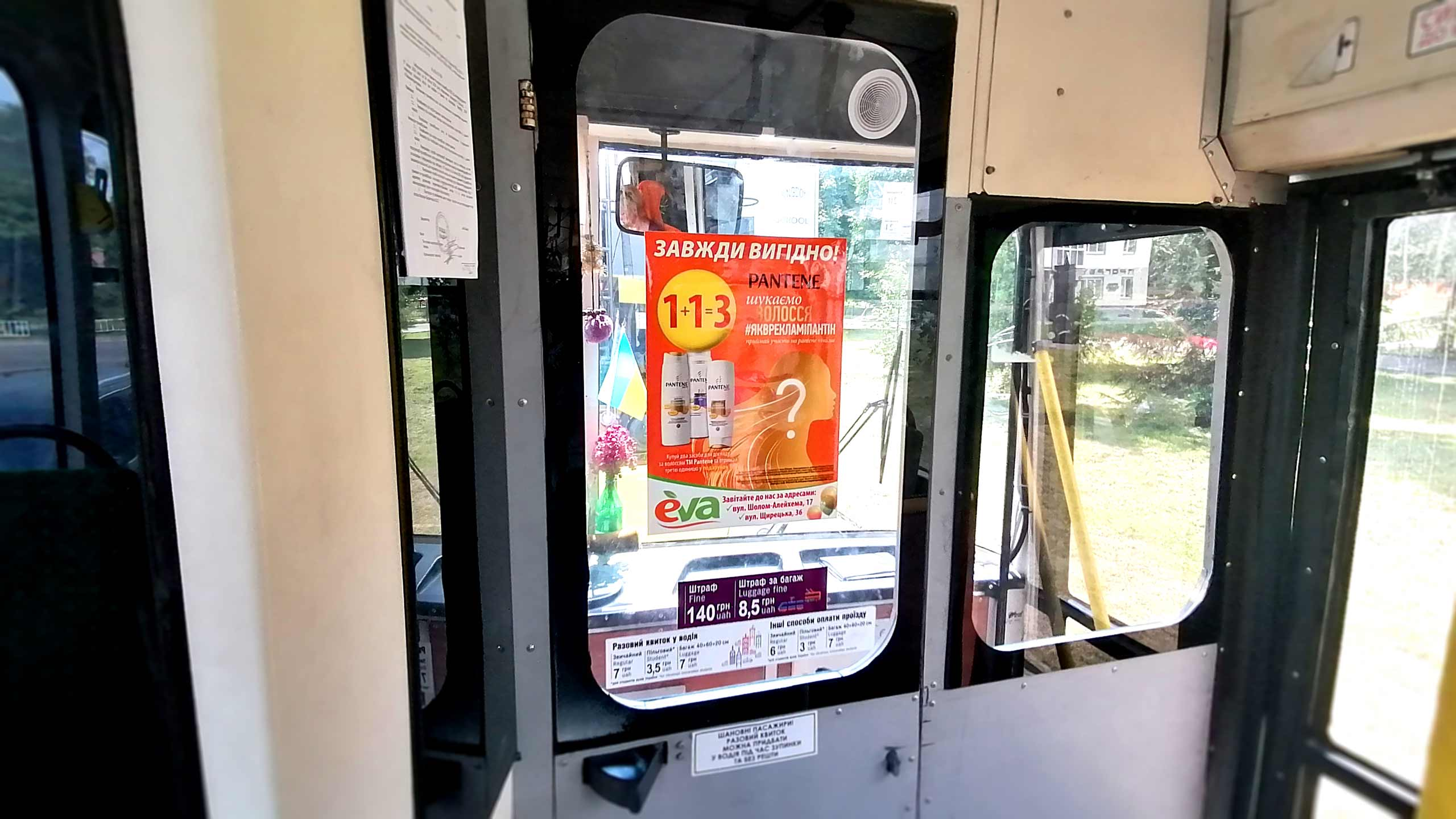 Реклама в троллейбусах Запорожье