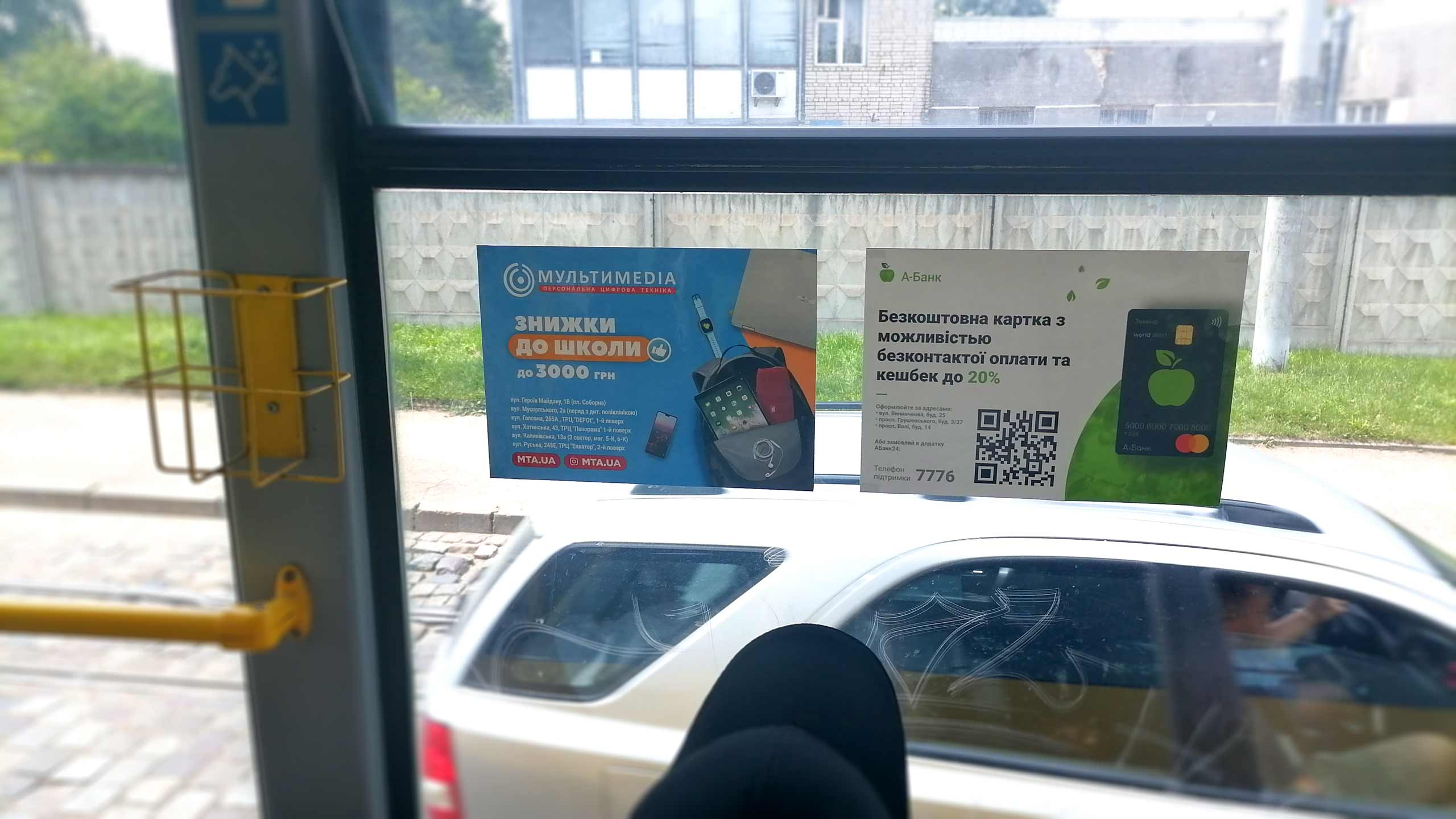 реклама в транспорте Запорожье