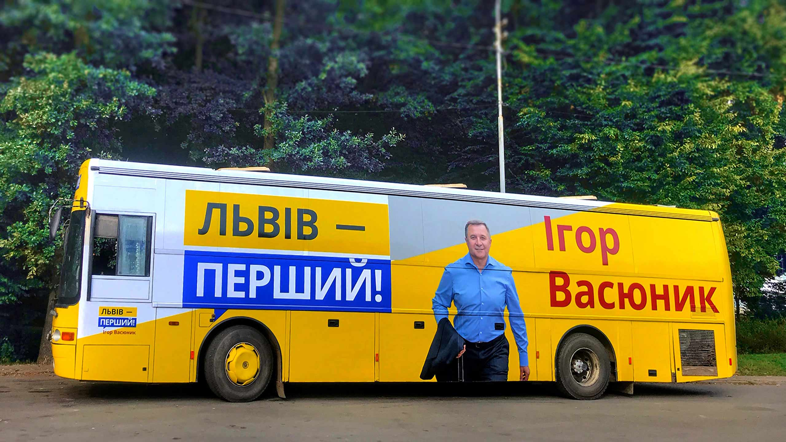 Політична реклама на транспорті Ігор Васюник