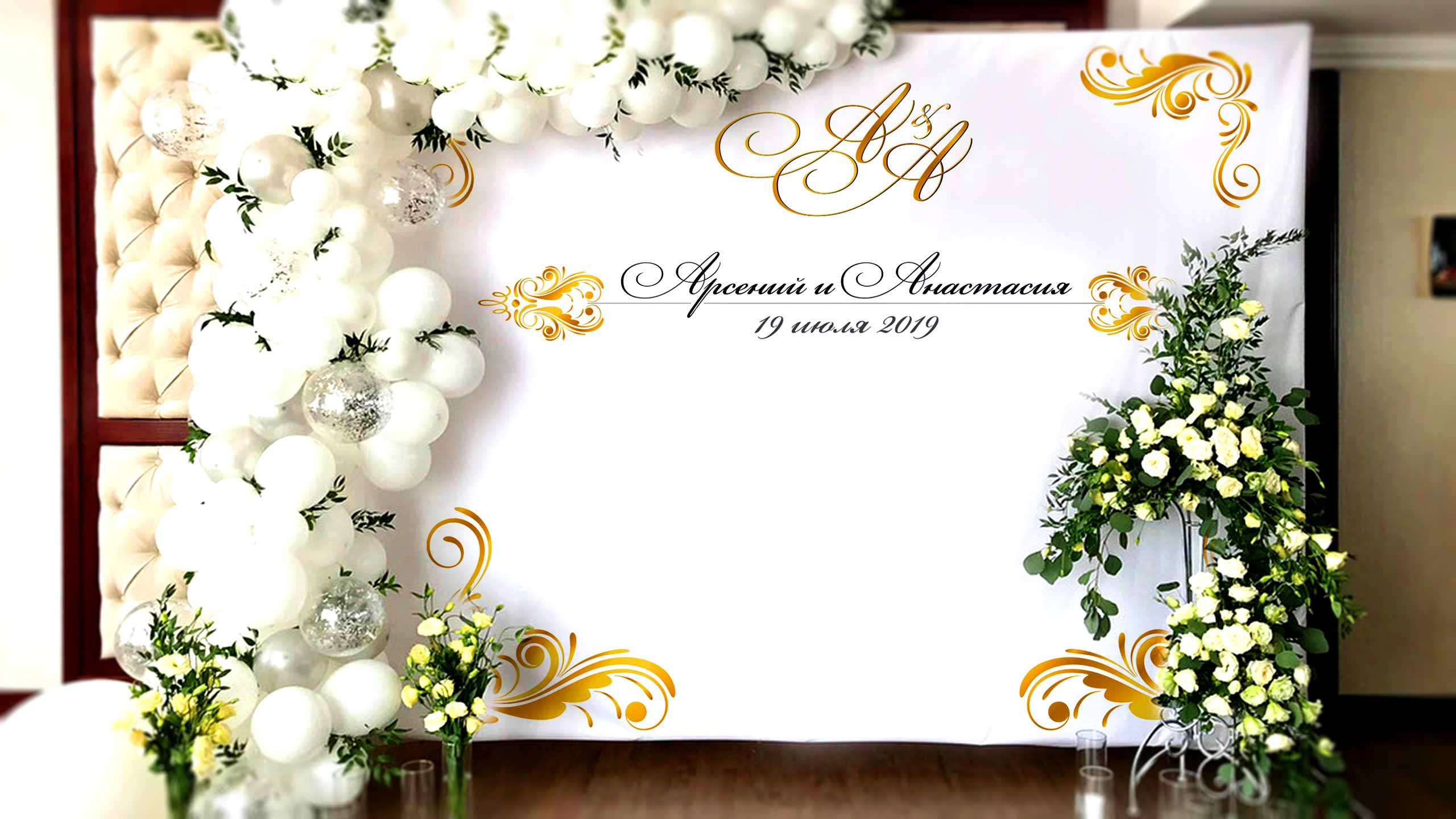 фотозона на весілля