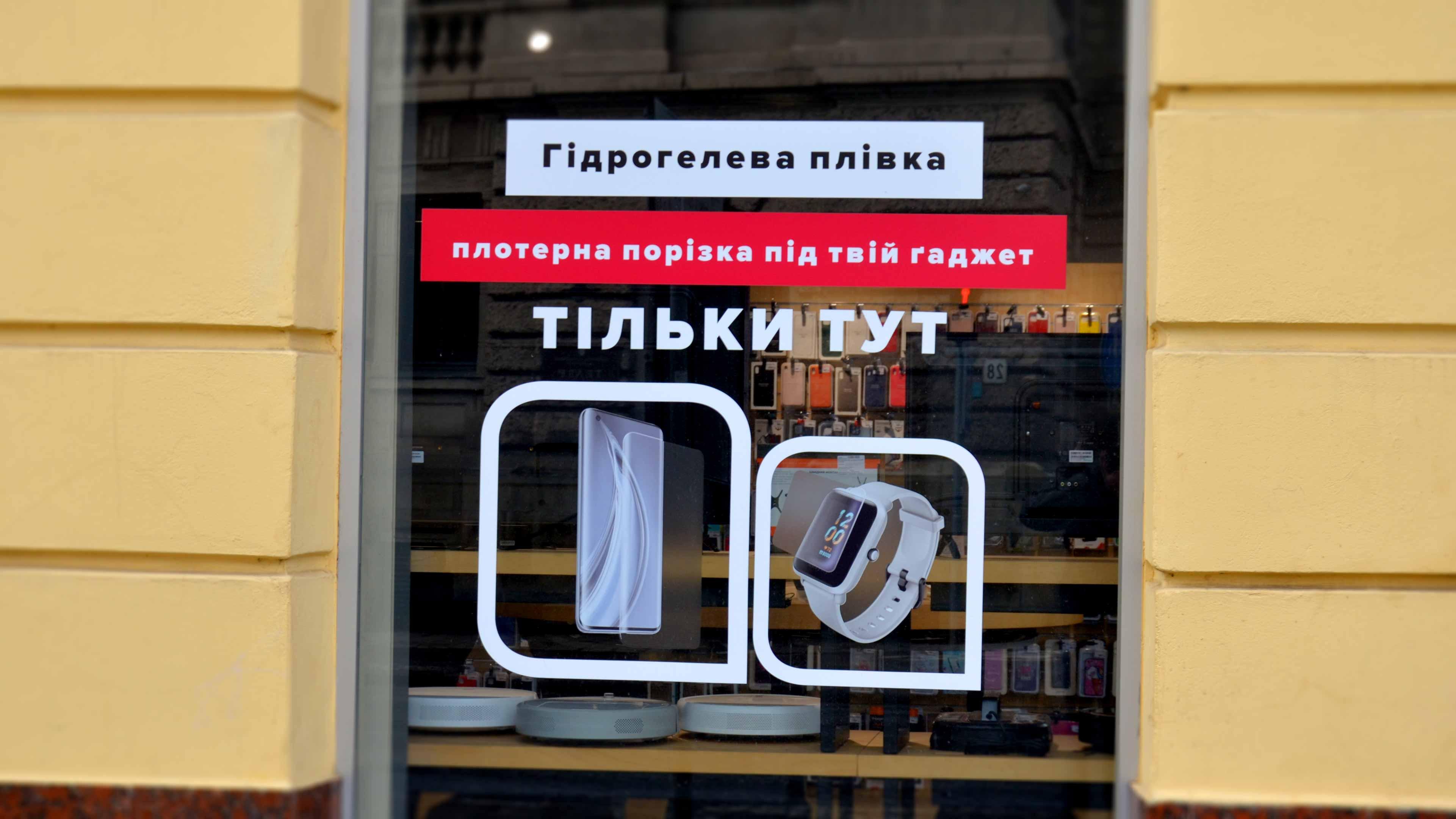 вітрина магазину