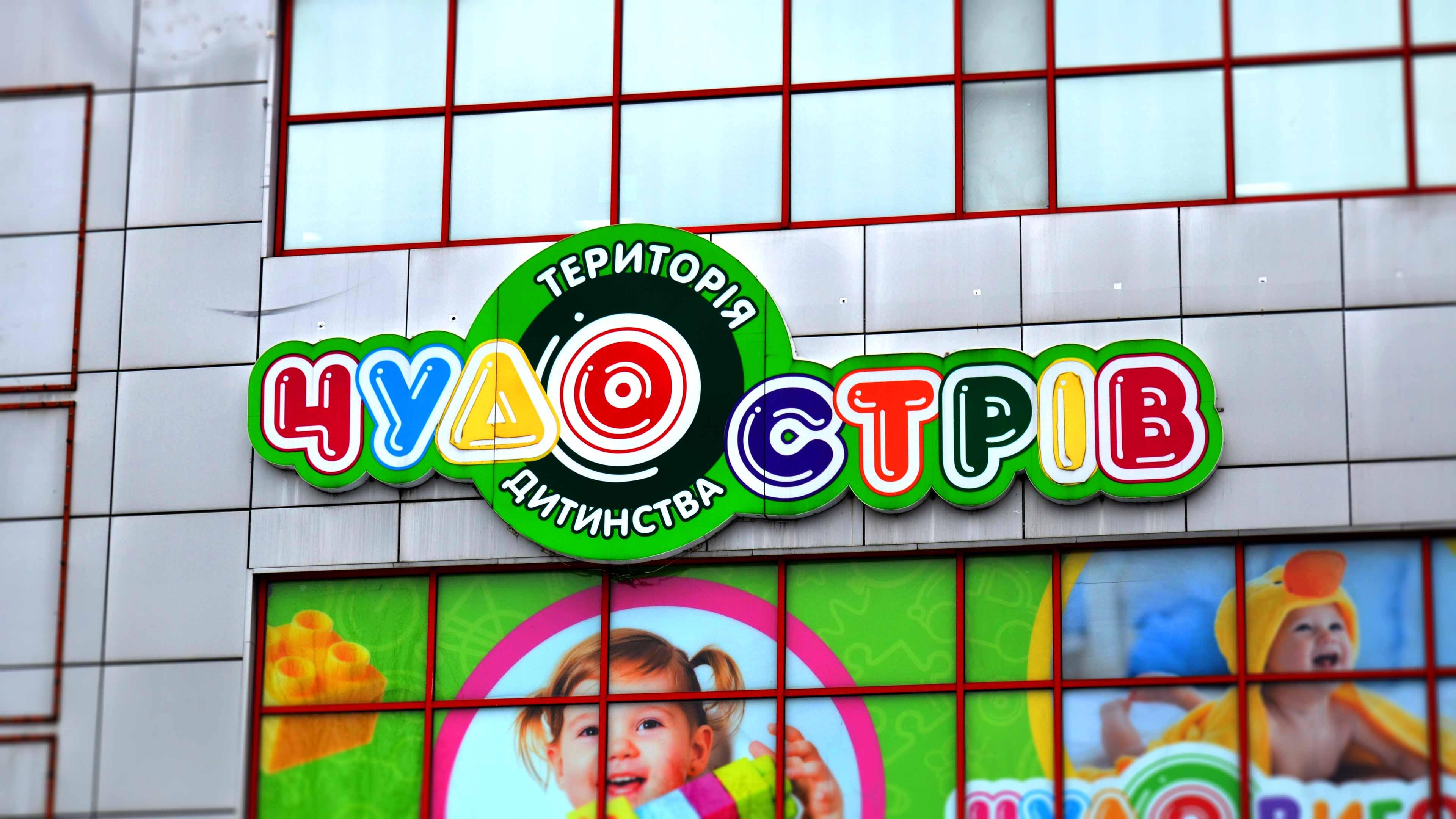 вивіска дитячого магазину